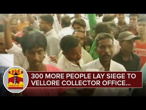 300-More-People-lay-siege-to-Vellore-District-Collector-Office--Thanthi-TV