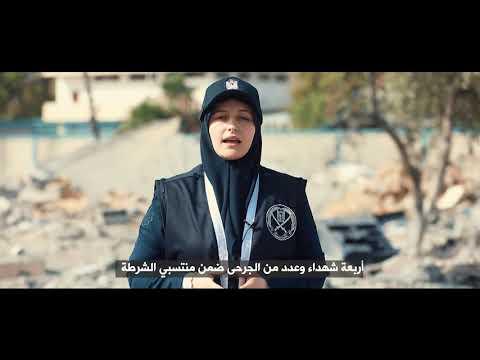 إستهداف مقر قيادة الشرطة الفلسطينية خلال العدوان الإسرائيلي على قطاع غزة