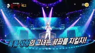 [Preview 따끈 예고] 20150830 King of masked singer 복면가왕 - EP.22, MBCentertainment,radiostar