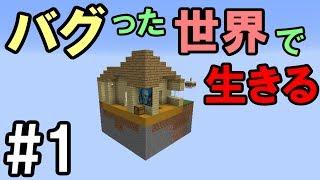 21時から⇒https://www.openrec.tv/live/M5WDMuvaDxJバグった世界を生き抜きます。http://www.minecraftmaps.com/survival-maps/chunk-error次⇒土曜日再生リスト⇒https://www.youtube.com/playlist?list=PLik3-GVPAtb3CDVqYnEyQtNDZaEWabjJ6ふたばスタンプhttps://store.line.me/stickershop/product/1207627/jaふたばスタンプ2https://store.line.me/stickershop/product/1287420/jaTwitterhttps://twitter.com/28ftb2525Twitchhttp://www.twitch.tv/ftb28OPENREChttps://www.openrec.tv/live/28ftb
