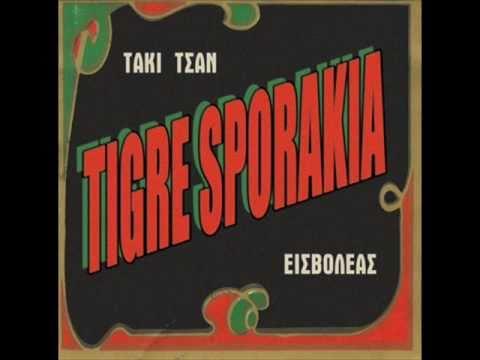 ΜΟΥΝΙΑ - Το τελευταίο (18ο) κομμάτι απ' τον πρώτο και μοναδικό δίσκο των Τιγρέ Σποράκια (Εισβολέας & Τάκι Τσαν), Θεωρία και Πράξη. Το cd κυκλοφόρησε...