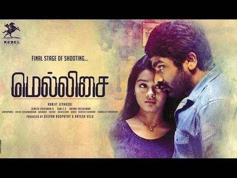 Mellisai Movie trailer #1 Vijay Sethupathi, Gayathrie