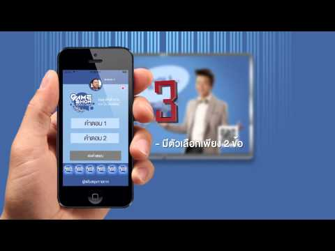 Video of Game Show Social