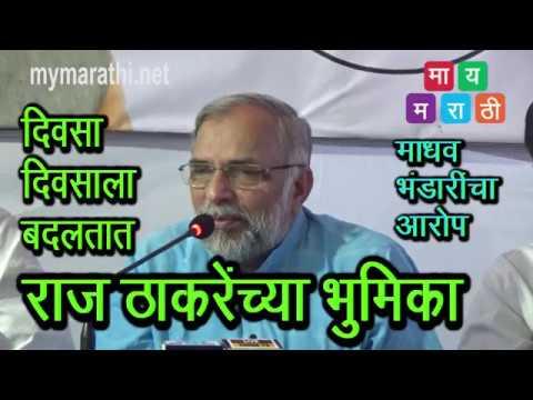 राज ठाकरे दिवसा दिवसाला भूमिका बदलतात- भंडारी  (व्हिडीओ)