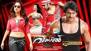 Video Rebel Full Length Malayalam Dubbed Movie | Latest HD Malayalam Movie | Prabhas | Thamannah MP3, 3GP, MP4, WEBM, AVI, FLV Juli 2018