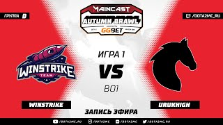 Winstrike vs Urukhigh (карта 1), MC Autumn Brawl, Групповой этап