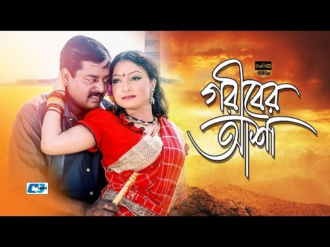 Goriber Asha | Dipjol & Anna | Bangla movie song HD| Andrew kishore & Sabina Easmin