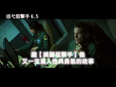 《巡弋狙擊手》15秒中文配音預告