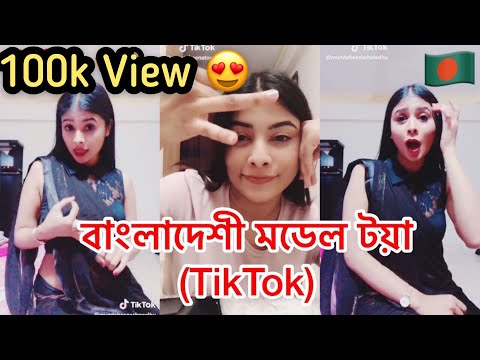 Bangladeshi Actor/Model Toya Tiktok/Musical.ly | Mumtaheena Chowdhury Toya | Tiktok | Musical.ly