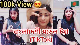 Bangladeshi Actor/Model Toya Tiktok/Musical.ly | Mumtaheena Chowdhury Toya | Tiktok | Musical.ly