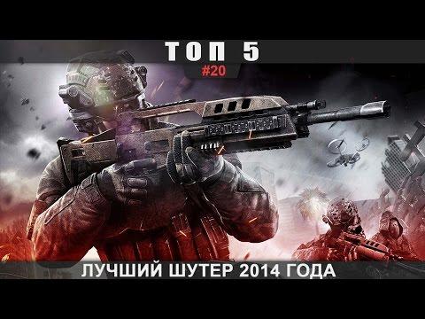 ТОП 5 - #20 Лучший шутер 2014 года