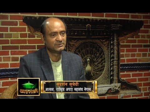 (NEPALMANDAL 2075 Baishak 05 (Talk with Sudarshan .. 27 min)