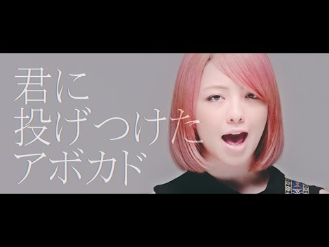 『アボカド』 フルPV ( #yonige )