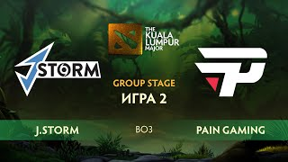 J.Storm vs Pain Gaming (карта 2), The Kuala Lumpur Major | Групповой этап