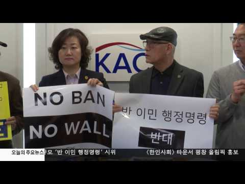 주말 '반 이민 행정명령' 반대 시위 2.10.17 KBS America News