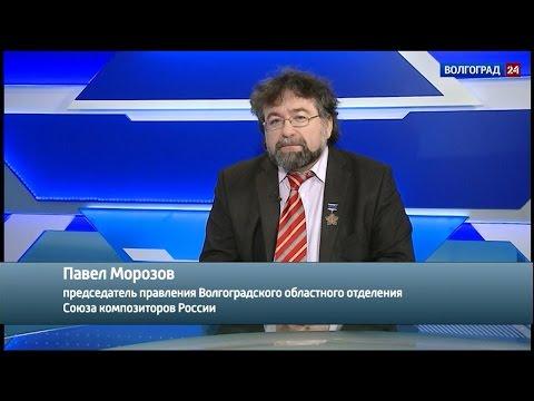 Павел Морозов, председатель правления Волгоградского областного отделения Союза композиторов России
