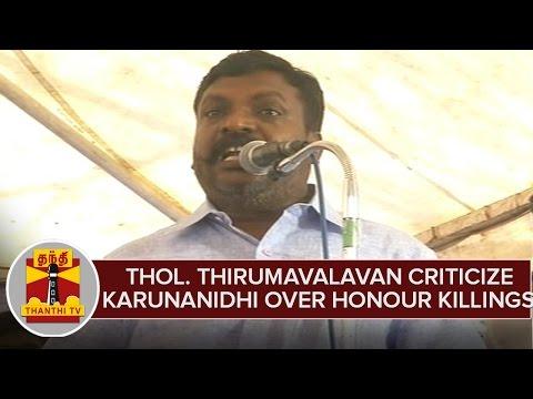 Thol-Thirumavalavan-Criticize-Karunanidhi-On-Condemning-Honour-Killing-in-TN--Thanthi-TV