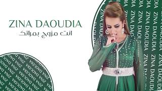 Download Lagu Zina Daoudia - Nta Mzawaj (EXCLUSIVE) | زينة الداودية - انت مزوج بمراتك (حصريأ) | صيف 2016 Mp3