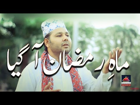 Video Hamd - Mah e Ramzan Aa Gaya - Yaseen Suleman - 2017 download in MP3, 3GP, MP4, WEBM, AVI, FLV January 2017