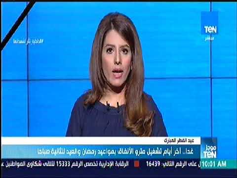 قناة TEN نشرة أخبار العاشرة صباحاً .. غداً .. آخر أيام تشغيل مترو الأنفاق بمواعيد رمضان والعيد للثانية صباحاً