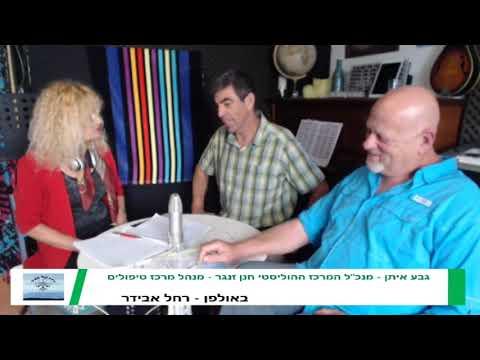 רחל פוגשת את גבע וחנן מהמרכז ההוליסטי חיפה