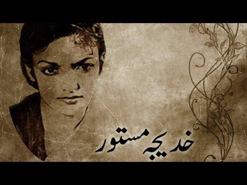 Khadija Mastoor Best Nawol and Afsana Writter || Arman Ali Actor