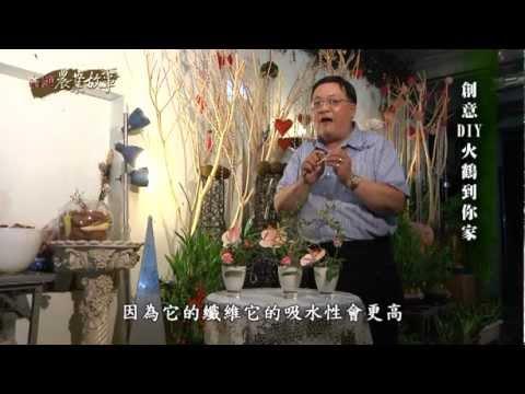 農業故事館-火鶴