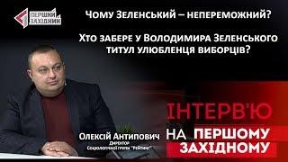 Чому Зеленський – непереможний? Хто забере у Володимира Зеленського титул улюбленця виборців?