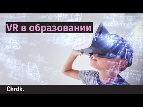 VR в образовании (видео)