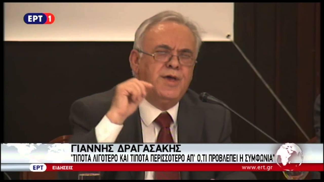 Γ. Δραγασάκης:  Η κυβέρνηση εκλέχθηκε να εφαρμόσει τη συγκεκριμένη συμφωνία