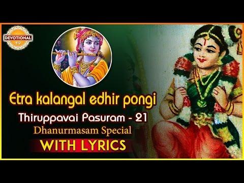 Thiruppavai Pasuram - 21 | Dhanurmasam Special | Etra kalangal edhir pongi  Pasuram | Devotional TV (видео)