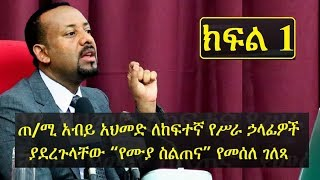 Ethiopia - PM Abiy Ahmed speaks to Cabinet Members, Governmental and Public Sector Officials (I)