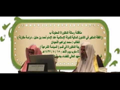 مناقشة رسالة الدكتوراة (الفقة المتغير في الشئون المالية للدولة الإسلامية   عند الإمام أحمد بن حنبل - دراسة مقارنة)  للطالب محمد اللحيدان بتاريخ 15-8  -1437هـ