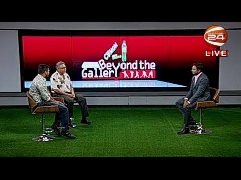 Beyond the Gallery | হোম সিরিজের ব্যস্ততা | 17 October 2018