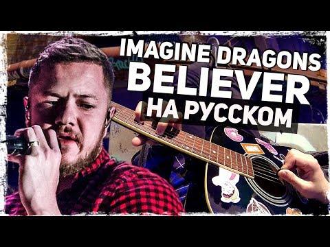 Imagine Dragons - Believer - Перевод на русском (Acoustic Cover) Музыкант вещает (видео)