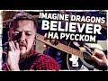 Imagine Dragons - Believer - Перевод на русском (Acoustic Cover)