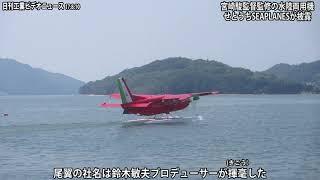 宮崎駿監督監修の水陸両用機、せとうちSEAPLANESが披露(動画あり)