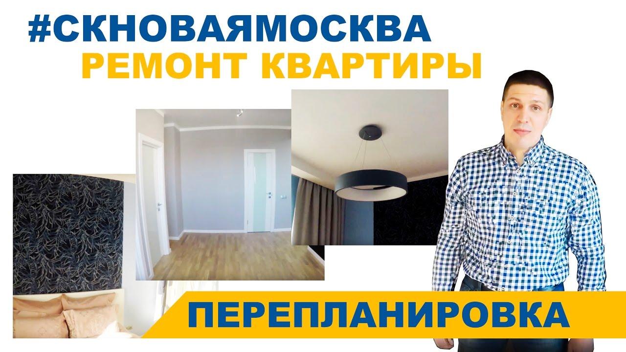 Видео Ремонт квартиры в Коммунарке