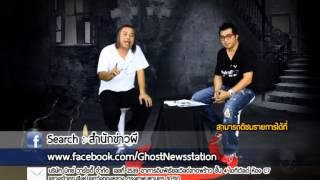 Sum Nak Koaw Pee Episode 3 - Thai Talk Show