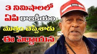 Video Common Man Opinion About Development Of Andhrapradesh || THANKYOUCMSIR MP3, 3GP, MP4, WEBM, AVI, FLV Oktober 2018