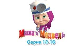 Маша и Медведь - Все серии подряд (12-16 серии) full download video download mp3 download music download