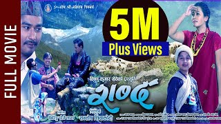 "Video New Nepali Movie - "" Shabda"" Full Movie 