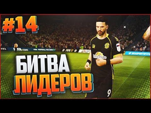 FIFA 17 | Карьера за игрока #14 - БИТВА ЛИДЕРОВ