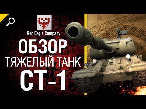 Company - Тяжёлый советский танк девятого уровня СТ-1 это танк для людей с философским складом ума. Ну вы знаете, те,...