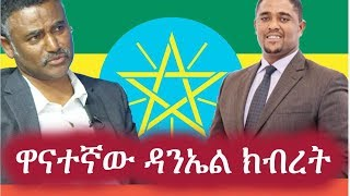 Ethiopia: ዋናተኛው ዲያቆን ዳንኤል ክብረት | Deacon Daniel Kibret | Abiy Ahmed