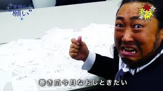 ロバート激ヤバ祭 ~トゥトゥトゥ・版画・邪念0・ナイロンDJ・接しやすいサークル・大集合SP~ 願いVer.