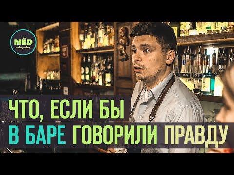 Что, если бы в баре говорили правду