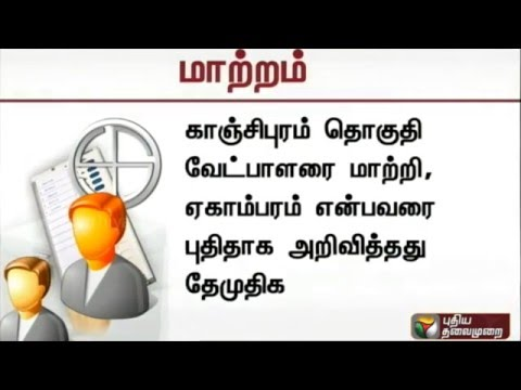 TN-Assembly-2016-List-of-Continuous-Changes-in-Candidates-of-the-most-important-Parties