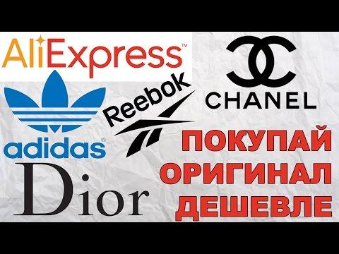 Секрет покупки брендовых вещей на Aliexpress видео