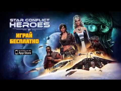 Star Conflict Heroes - мобильная Action RPG
